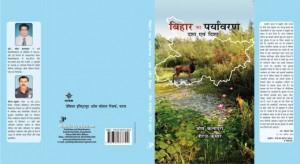 33.5 Bihar Ka Paryavaran-Janaki-Sept, 17