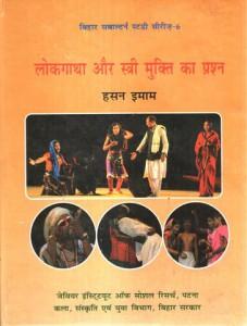 C6.1 Lokgatha Aur Stri Mukti Ka Prashan-Front cover
