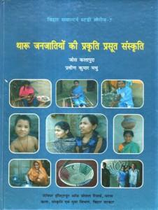 C7.1 Tharu Janjatiyo ki Prakriti Prasoot Sanskriti-Front cover