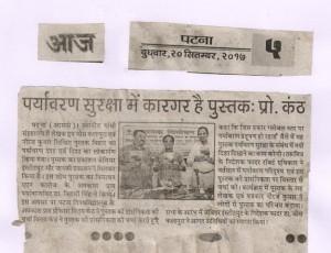 1-Aaj 19 Sept 2017 bk release-Bihar Ka Paryavaran-1
