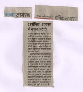 3-Dainik Jagaran 19 Sept 2017 bk release-Bihar Ka Paryavaran-1